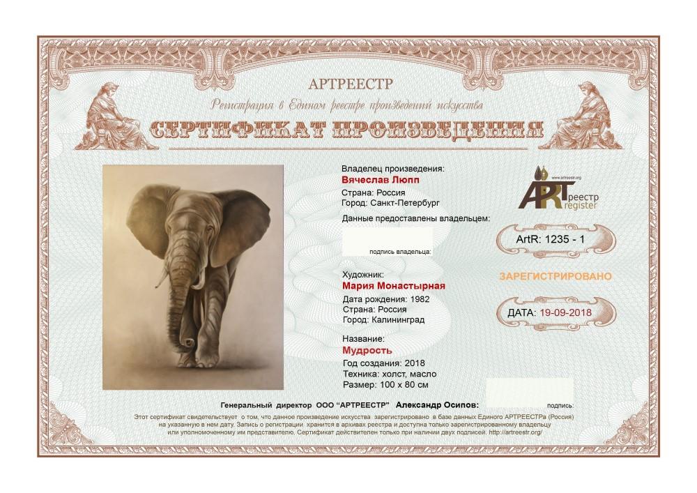 Сертификат картины 1235-1