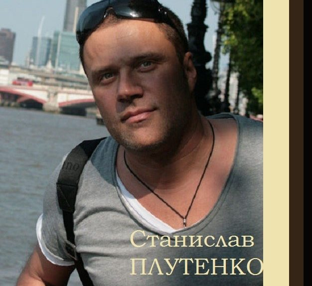 Художник Станислав Плутенко