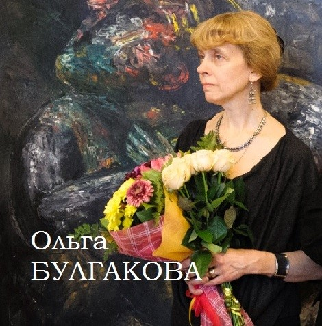 Художница Ольга Булгакова