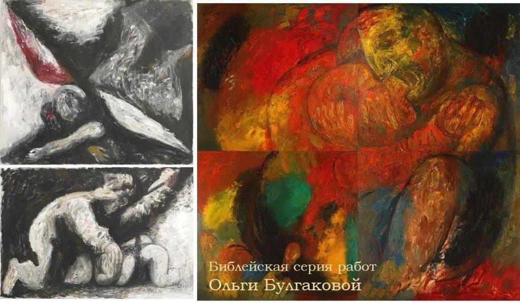 Ольга Булгакова Библейская серия работ