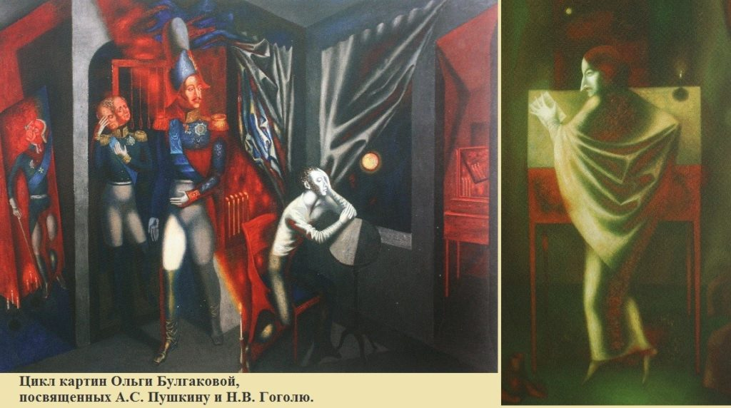 Работы Ольги Булгаковой