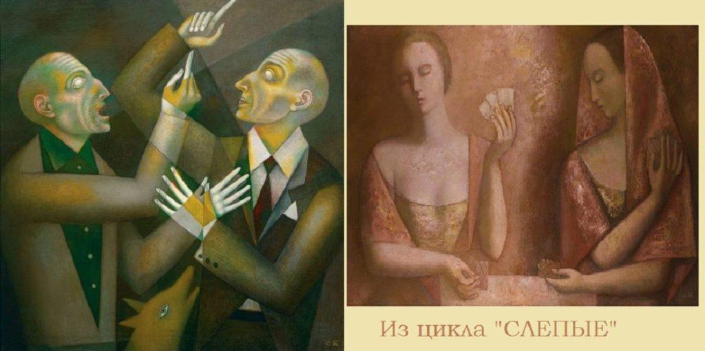 Ольга Булгакова из цикла слепые