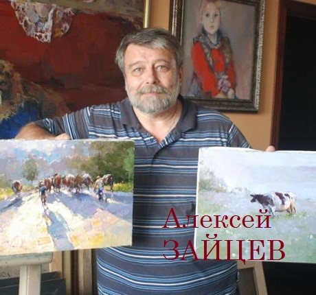 Художник Алексей Зайцев