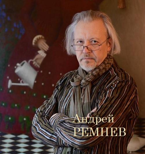 Художник Андрей Ремнев