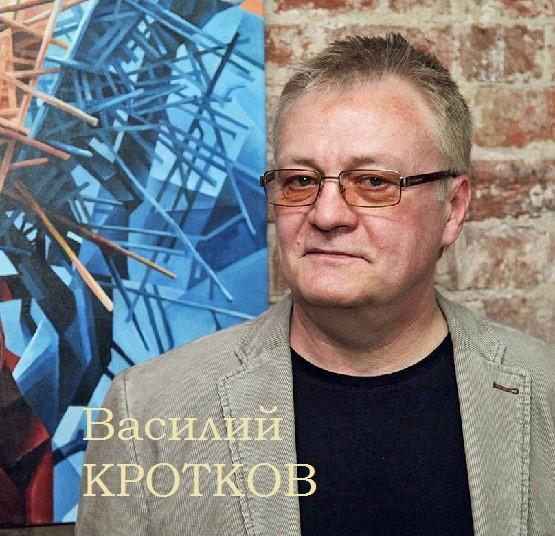 Василий Кротков