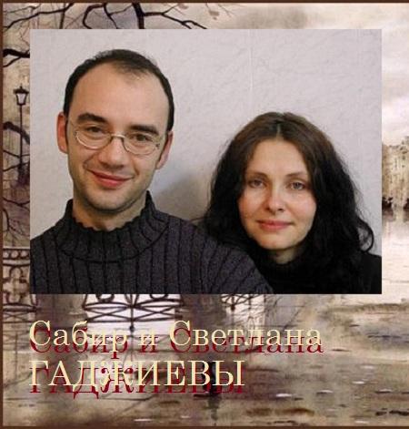 Гаджиевы