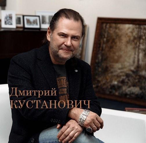 Художник Дмитрий Кустанович