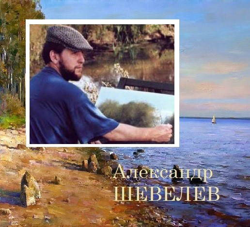 Александр Шевелев, умиротворенная гармония в каждом взмахе кисти.