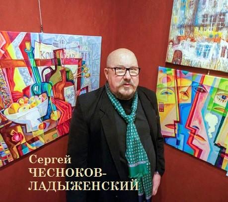 Сергей Чесноков-Ладыженский, Завораживающий авангард.